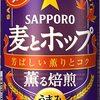 最近飲んだ秋ビール(※第3のビール)が美味しかった話/金麦「琥珀の秋」・麦とホップ「薫る焙煎」