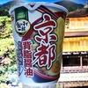 麺類大好き189 エースコック飲み干す一杯京都背脂醤油+地鶏の炭火焼
