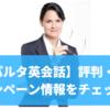 【スパルタ英会話】評判・特徴・キャンペーン情報をチェック!!