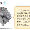 【特集】効果は?根拠は?ゲーム依存対策学習シート 香川県教委が全小中学生に配布(KSB Yahoo!ニュース)