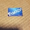 昨日と今日は、ヤマダ電機の仕入に行ってみた!