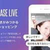 BASE(ベイス)ライブがスタート!ハンドメイド作家がネットショップの売り上げを上げる方法