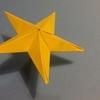 工作アイデア⑥折り紙で作る、立体的な「お星様」