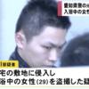 愛知県警、元巡査小川裕気は入浴中の女性を盗撮!!