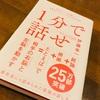 【読書】久しぶりに自己啓発本を読んでみた。「1分で話せ」読了