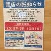 『フェドラ佐野キッズパーク』閉店!