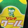 兵庫の海猿~石垣島遠征篇~Vol.1