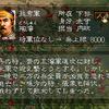 三国志5 武将 陶濬