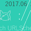 URLスキームのサイトを更新しました(2017.06.25版)
