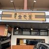 「麺匠 金色堂」人気のお店の綺麗な醤油ラーメンはやっぱり美味しかった♪