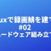 Linuxで録画鯖を建てる #02「ハードウェア組み立て」