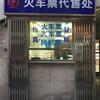 中国 電車の切符 買い方
