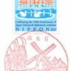 【風景印】安城郵便局