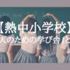"""【熱中小学校】""""大人のための学び舎""""に行ってみよう!"""