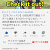 オススメ動画、チェケラーゴルフ!