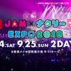 9/24、9/25 AbemaTV 「@JAM×ナタリー EXPO 2016 メインステージ独占生中継!」