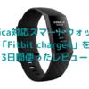 ガジェット Suica対応スマートウォッチ「Fitbit charge4」を3日間使ったレビュー チャージにできない場合の対応策も紹介!