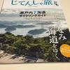 しまなみ海道ひとり旅④初めての旅計画