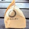 【道の駅たけはら】の竹原ご当地バーガー!