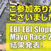 結果発表「EBI EBI Slope Mayo Race 2020」