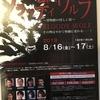 【謎解き】ミステリーナイト2019「ブラッディウルフ」に参加【前編】