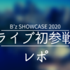 B'zのライブを初めてみた人の感想を紹介! B'z SHOWCASE 2020 -5 ERAS 8820-情報!