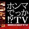 ホンマでっかTVのプログッズ企画でブラマヨの小杉さんがセラドームについてお話をいただきました