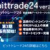 仮想通貨で自動トレード