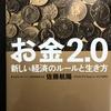 【おすすめ本】お金2.0/佐藤航陽  今起きつつある変化と未来の経済が分かる本。