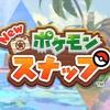 【スイッチ】New ポケモンスナップが4月30日に発売!メガニウムが神々しい!1月15日から予約開始!