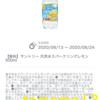 ファミペイアプリでGET!『サントリー 天然水 SPARKLINGレモン』当選!