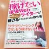 【がんばってるのに稼げない】現役Webライターが毎月20万円以上稼げるようになるための強化書を買ってみました♪
