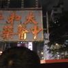 香港のオープントップバスは最高だった (ゴールデンウィークに海外に行って来た) part2
