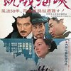 「飢餓海峡」 (1965年)