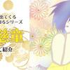 お能にでてくる美少年を知るシリーズ第1回「菊慈童」のご紹介