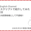 高橋ダン English Channel バイデン、大統領候補として不適格?!(10月26日)