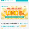 割り勘アプリ、paymo(ペイモ)のキャンペーン(5月2日まで)で1,500円のポイントをゲットしましょ。【追記記事あり】