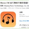 Music FM復活可能!無料音楽アプリミュージックFM最新版をインストールする方法