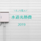 年間の水道光熱費を公開!5人家族オール電化の場合2019