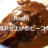 Hachi(ハチ食品)「贅沢仕上げのビーフカレー 中辛」元祖カレーメーカーの旨さを体験!【金曜日はカレーの日㉖】