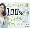 【ペットボトル】コカ・コーラがつくるペットボトル・リサイクル物語