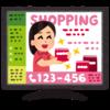 ヤフーショッピング・ロハコでTポイント10倍!ソフトバンクのスマホの利用者限定で実施。2/1~