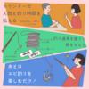台湾娯楽「エビ釣り『釣蝦』」イラストレポ:場所紹介〜釣り準備編