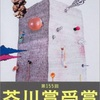 芥川賞のイメージが変わる『コンビニ人間』✒︎