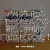 1232食目「アルプロ社のオーツミルクに新しい仲間が追加されていた!」福岡・天神で偶然発見!