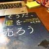 【読書録】そうだ、星を売ろう KADOKAWA 永井孝尚