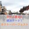 タイ人彼女と横浜観光。横浜オクトーバーフェストはデートに最適なのか?行ってみた感想