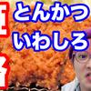 とんかつ いわしろ【姫路駅・山陽姫路駅】