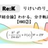 【化学結合論】わかる、分子軌道法。【HMO②】