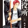 「死役所」第24条 シ村さんの迷言&「死役所」の不思議【 ご遺体はきっと動物にでも食べられていますよ!】